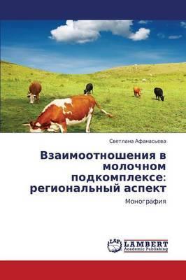 Vzaimootnosheniya V Molochnom Podkomplekse: Regional'nyy Aspekt
