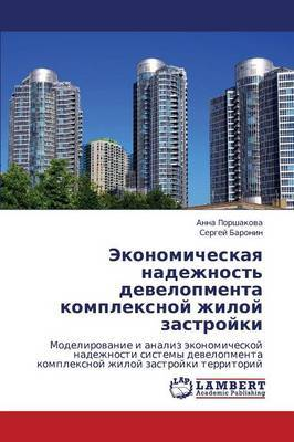 Ekonomicheskaya Nadezhnost' Developmenta Kompleksnoy Zhiloy Zastroyki