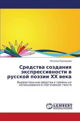 Sredstva Sozdaniya Ekspressivnosti V Russkoy Poezii Khkh Veka