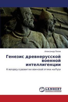 Genezis Drevnerusskoy Voennoy Intelligentsii