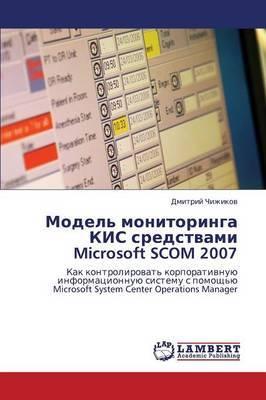 Model' Monitoringa Kis Sredstvami Microsoft Scom 2007