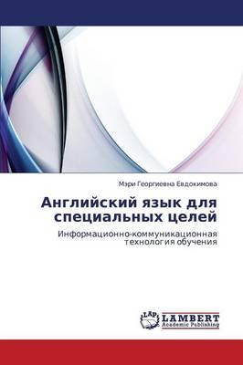 Angliyskiy Yazyk Dlya Spetsial'nykh Tseley