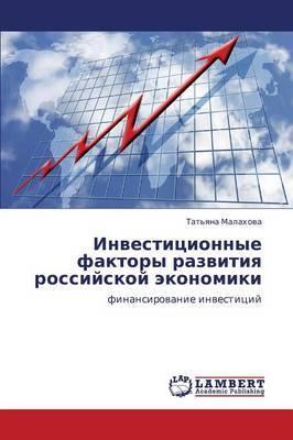 Investitsionnye Faktory Razvitiya Rossiyskoy Ekonomiki