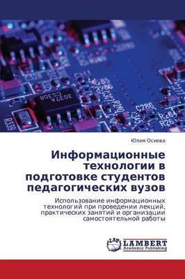 Informatsionnye Tekhnologii V Podgotovke Studentov Pedagogicheskikh Vuzov