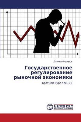 Gosudarstvennoe Regulirovanie Rynochnoy Ekonomiki