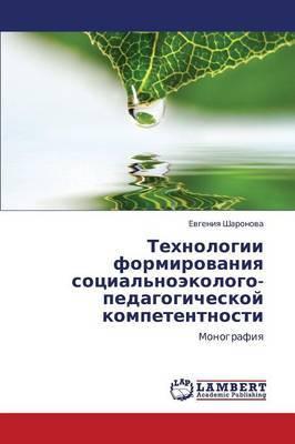 Tekhnologii Formirovaniya Sotsial'noekologo-Pedagogicheskoy Kompetentnosti