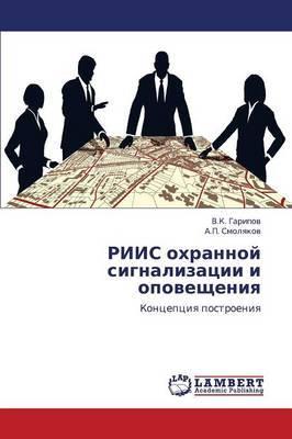 Riis Okhrannoy Signalizatsii I Opoveshcheniya