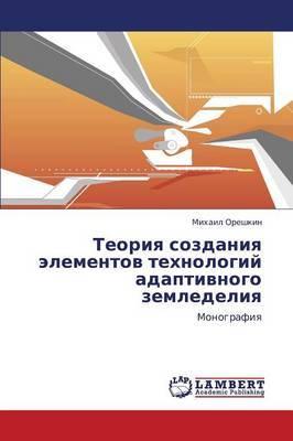 Teoriya Sozdaniya Elementov Tekhnologiy Adaptivnogo Zemledeliya