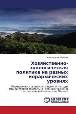 Khozyaystvenno-Ekologicheskaya Politika Na Raznykh Ierarkhicheskikh Urovnyakh