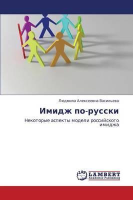 Imidzh Po-Russki