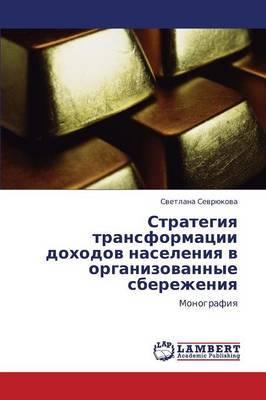 Strategiya Transformatsii Dokhodov Naseleniya V Organizovannye Sberezheniya