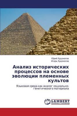 Analiz Istoricheskikh Protsessov Na Osnove Evolyutsii Plemennykh Kul'tov