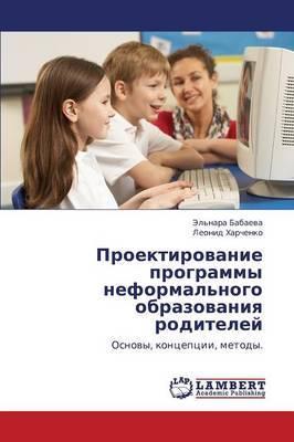 Proektirovanie Programmy Neformal'nogo Obrazovaniya Roditeley