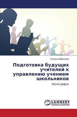 Podgotovka Budushchikh Uchiteley K Upravleniyu Ucheniem Shkol'nikov