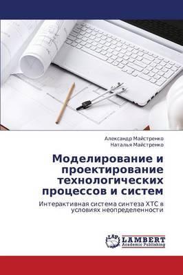 Modelirovanie I Proektirovanie Tekhnologicheskikh Protsessov I Sistem