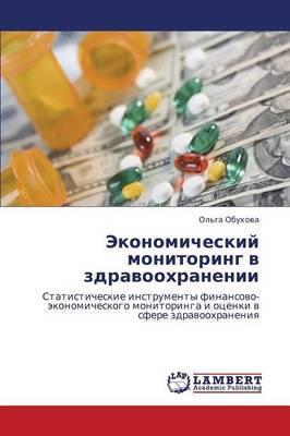 Ekonomicheskiy Monitoring V Zdravookhranenii