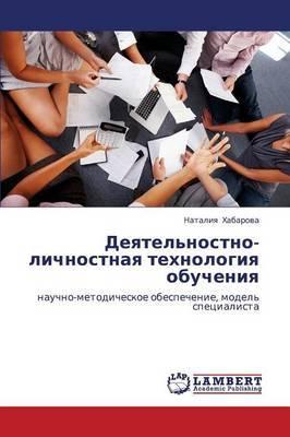 Deyatel'nostno-Lichnostnaya Tekhnologiya Obucheniya