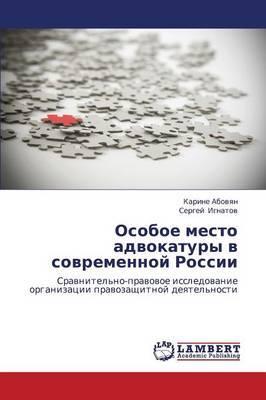 Osoboe Mesto Advokatury V Sovremennoy Rossii