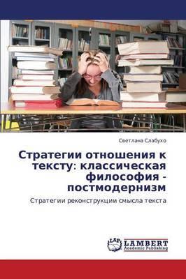 Strategii Otnosheniya K Tekstu: Klassicheskaya Filosofiya - Postmodernizm