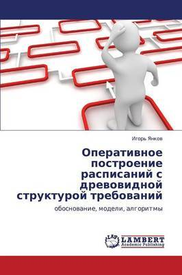 Operativnoe Postroenie Raspisaniy S Drevovidnoy Strukturoy Trebovaniy
