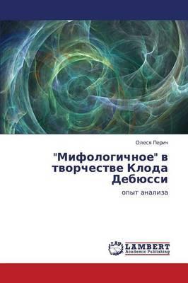 Mifologichnoe V Tvorchestve Kloda Debyussi