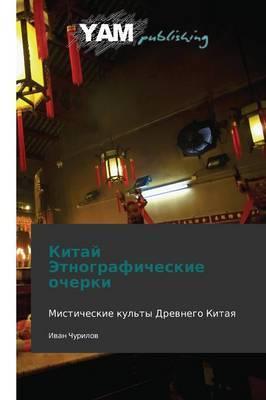 Kitay Etnograficheskie Ocherki