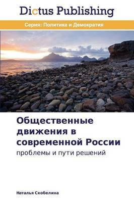 Obshchestvennye Dvizheniya V Sovremennoy Rossii