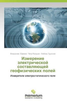 Izmerenie Elektricheskoy Sostavlyayushchey Geofizicheskikh Poley