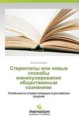 Stereotipy Ili Novye Sposoby Manipulirovaniya Obshchestvennym Soznaniem