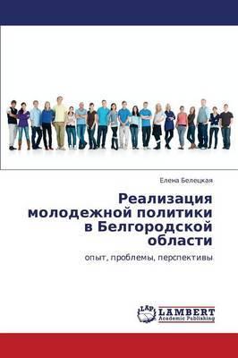 Realizatsiya Molodezhnoy Politiki V Belgorodskoy Oblasti