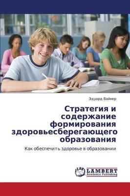 Strategiya I Soderzhanie Formirovaniya Zdorov'esberegayushchego Obrazovaniya