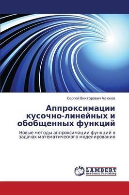 Approksimatsii Kusochno-Lineynykh I Obobshchennykh Funktsiy