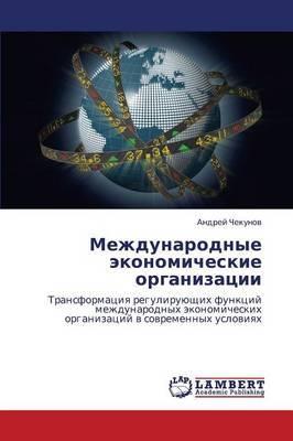 Mezhdunarodnye Ekonomicheskie Organizatsii