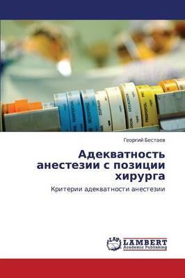 Adekvatnost' Anestezii S Pozitsii Khirurga