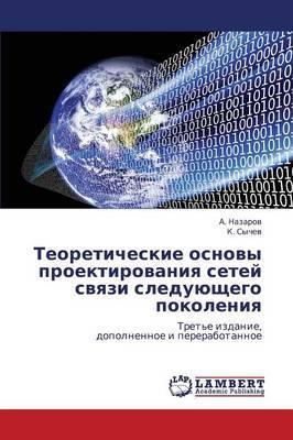 Teoreticheskie Osnovy Proektirovaniya Setey Svyazi Sleduyushchego Pokoleniya
