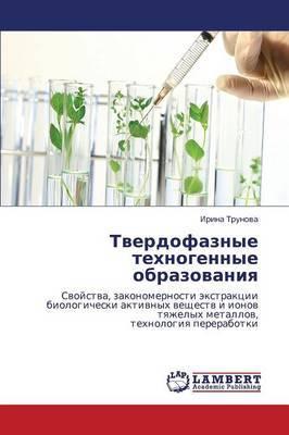Tverdofaznye Tekhnogennye Obrazovaniya