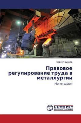 Pravovoe Regulirovanie Truda V Metallurgii