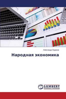 Narodnaya Ekonomika