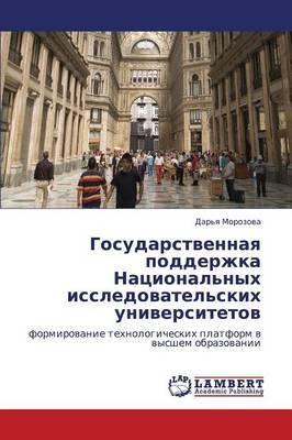 Gosudarstvennaya Podderzhka Natsional'nykh Issledovatel'skikh Universitetov