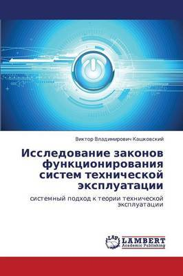 Issledovanie Zakonov Funktsionirovaniya Sistem Tekhnicheskoy Ekspluatatsii