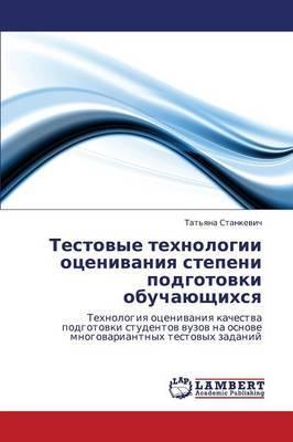 Testovye Tekhnologii Otsenivaniya Stepeni Podgotovki Obuchayushchikhsya