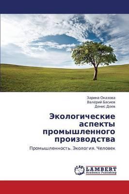 Ekologicheskie Aspekty Promyshlennogo Proizvodstva