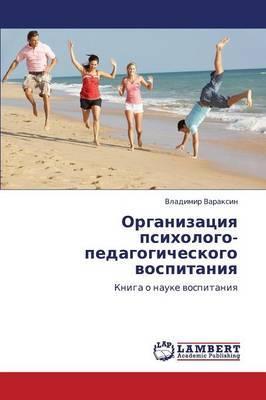 Organizatsiya Psikhologo-Pedagogicheskogo Vospitaniya