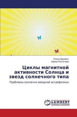 Tsikly Magnitnoy Aktivnosti Solntsa I Zvezd Solnechnogo Tipa