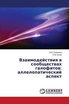 Vzaimodeystviya V Soobshchestvakh Galofitov: Allelopaticheskiy Aspekt