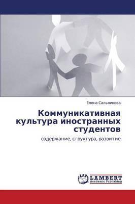 Kommunikativnaya Kul'tura Inostrannykh Studentov
