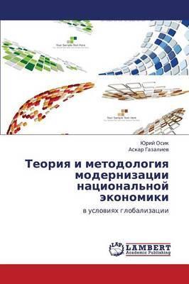 Teoriya I Metodologiya Modernizatsii Natsional'noy Ekonomiki