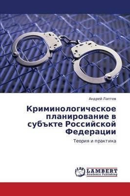 Kriminologicheskoe Planirovanie V Subkte Rossiyskoy Federatsii