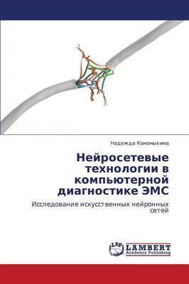 Neyrosetevye Tekhnologii V Komp'yuternoy Diagnostike EMS