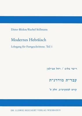 Modernes Hebraisch. Lehrgang Fur Fortgeschrittene. Teil 1